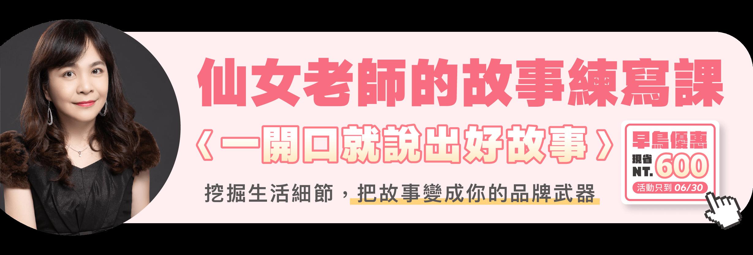 仙女老師故事練寫課