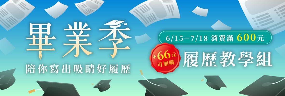 畢業季:+66元加購【履歷教學組】寫出精采履歷,襯托你的能力。