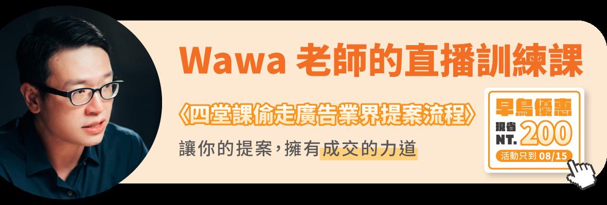 Wawa 老師直播訓練課招生中