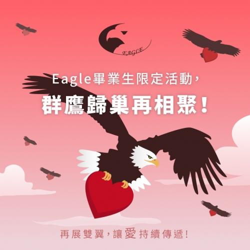 群鷹公益協會活動