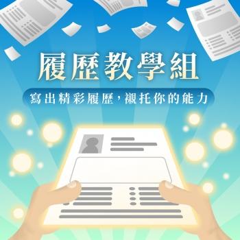 【履歷教學組】寫出精采履歷,襯托你的能力。