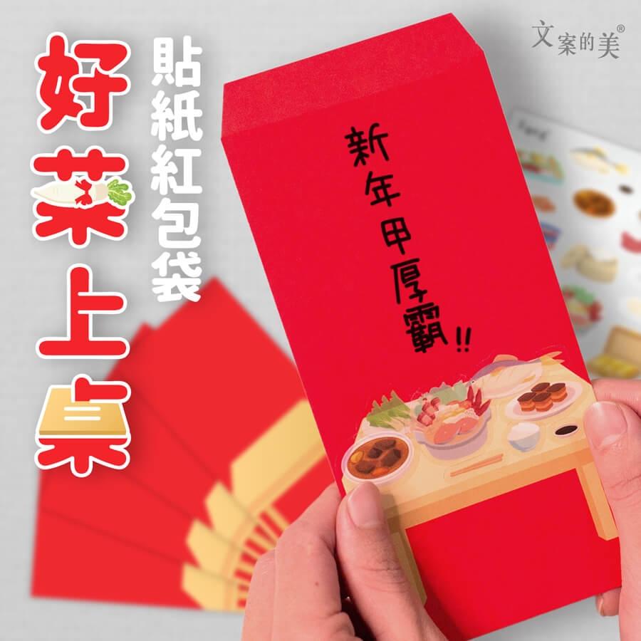 【文案的美】好菜上桌紅包袋